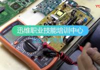 【迅維培訓】迅維筆記本維修培訓黃老師教你如何測量更換電感