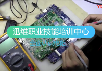 迅維筆記本維修培訓黃老師教你如何測量和更換電阻