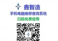 鑫智造维修查询系统正式上线公测