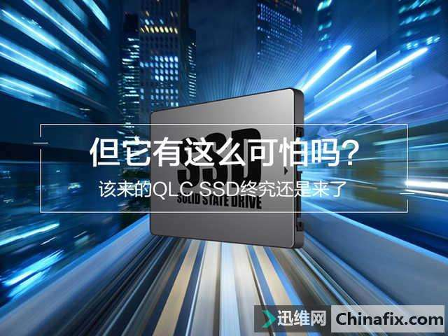 QLC SSD终究还是来了,但它有这么可怕吗?