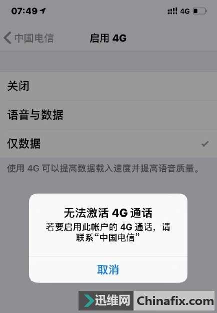 3g语音通话_苹果手机支持电信VoLTE功能了:但一定要符合这3个条件-迅维网 ...