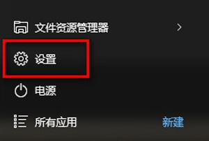 Win10系统禁止使用程序在后台运行的方式