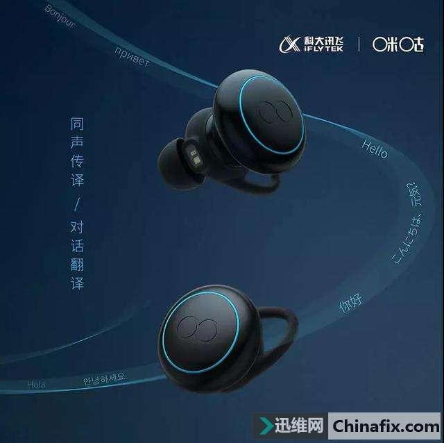 """翻译界的最新""""黑科技神器"""":AI翻译无线耳机!"""
