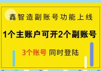 鑫智造副账号功■能上线,支持3个账号同时登陆