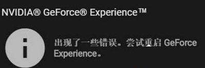 Win10系统更新显卡驱动出错,提示尝试重新启动GeForce Experience解决方法