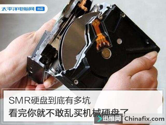 SMR硬盘怎么选? 看完你还敢乱买机械硬盘吗?