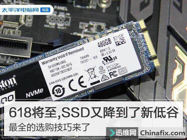 如何选择合适自己的SSD固态硬盘?最全选购技巧