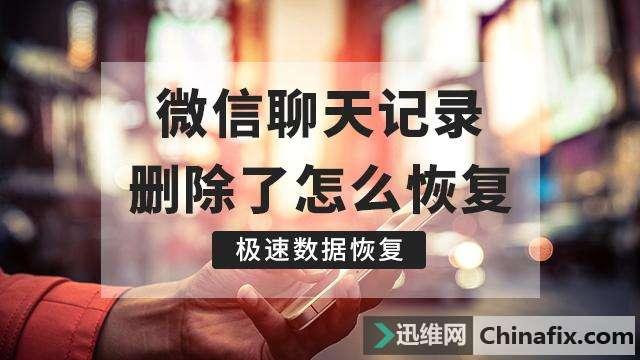 最新版本的微信聊天记录删除如何恢复?专业人士分享的3大技巧