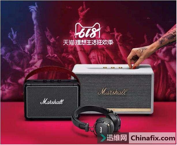 英国音箱品牌Marshall天猫618成交上涨190%