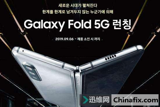 """三星Galaxy Fold韩国""""再次""""发售:售价1.43万人民币"""