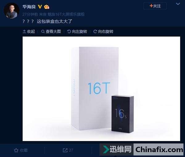 魅族16T超大包装盒首曝 网友:看样子很有料
