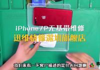 iPhone 7Plus手机无服务,刷机无法激活维修
