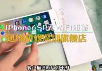 iPhone6SP手机WiFi灰色打不开维修