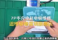 iPhone7P手机耗电快,不支持原装充电线维修