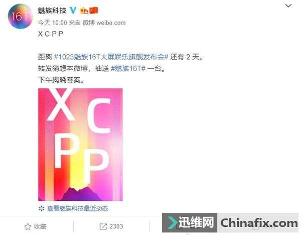 """魅族16T发""""XCPP""""预热海报:高通实锤骁龙855处理器"""