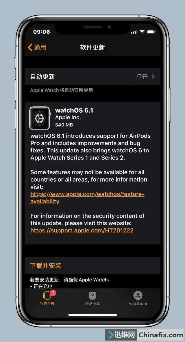 苹果推送watchOS 6.1 一/二代Apple Watch也能升级