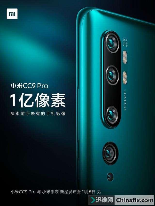 """小米CC9 Pro来了!一机在手,""""望远镜""""和""""显微镜""""全有"""