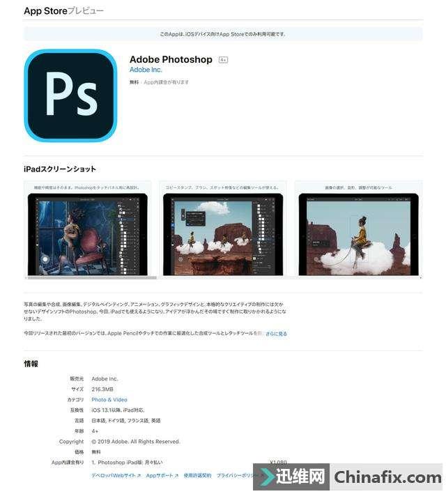 iPad独占的完整Photoshop已上架App Store
