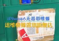 iPhone6手机无基带故障维修