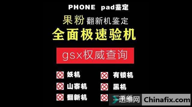 苹果GSX激活策略详解,iPhone 一生的备忘录