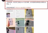 """""""浴霸""""双摄周围玻璃自行开裂!网友曝光iPhone 11质量问题"""