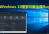 Windows 10的搜索功能Bug的出现,甚至不能解决重启的问题