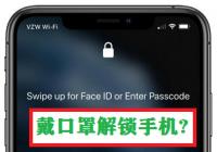 苹果发布正式版iOS 13.5,真的可以戴口罩解锁手机吗?