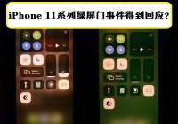苹果回应iPhone 11屏幕会发绿:若是硬件问题可保修