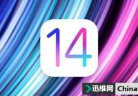 苹果今天推出iOS14正式版系统,网友们确这样说?
