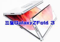 三星GalaxyZFold 3 爆料:电池容量缩减,还有屏幕摄像头?