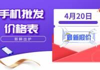 华强北手机批发价格表(4月20日)