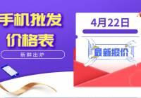 华强北手机批发价格表(4月22日)