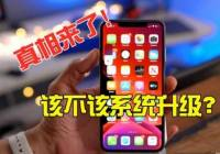 iPhone该不该进行iOS系统升级?真相来喽!看完总算明白了