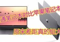 苹果MacBook跟普通笔记本详细对比,电路设计上的优缺点,一目了然