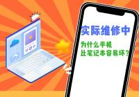 实际乐虎国际在线登录中,为什么手机比笔记本损坏的多?这两点你一定没注意