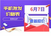 华强北手机批发价格表(6月7日)