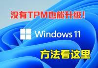 windows11免费升级大有文章!没有TPM升级不了?解决方法看这里