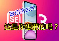 新款iPhoneSE3概念机改动比13还大?侧面指纹升级5G,这问题依然是诟病