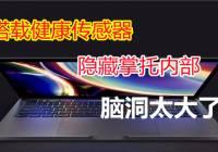 MacBookPro有望配备健康传感器,隐藏掌托内部,新专利?
