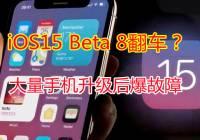 iOS15 Beta 8翻车?大量手机升级后爆充电故障,慎重