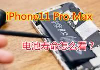 iPhone11 Pro Max电池寿命怎么看?一文教你查看