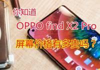 官方OPPO find X2 Pro屏幕价格曝光,看完想买保护壳