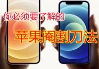 iPhone13苹果发布会上不想让你知道的两个细节,你必须要了解