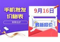 华强北手机批发价格表(9月16日)