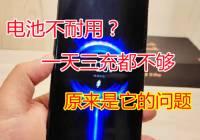 为什么小米11pro电池不耐用?一天三充都不够,原来是它的问题