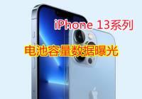 iPhone 13电池容量数据曝光:续航大幅提升,牺牲重量和厚度你感觉值吗?