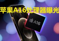 苹果A16处理器曝光:4nm工艺,CPU架构将会有怎样的改变?