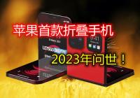 2023年苹果将推出首款折叠屏手机!可能分为两种折叠形态