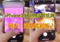 iPhone 13再次翻车!拍照自带炫屏,网友:这是炫彩版?