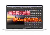 10月19日澳门金沙网址导航将发布16核m1x芯片?新Mac的价格惊人